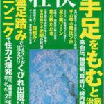 2015年4月号「壮快」にムクナ豆が紹介されました。