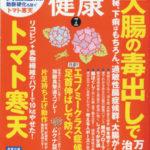 2016年7月号「健康」にムクナ豆が紹介されました。