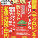 2016年11月号「健康」にムクナ豆が紹介されました。